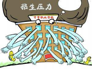 """三年弃考300万:中国高校面临""""生源危机"""""""
