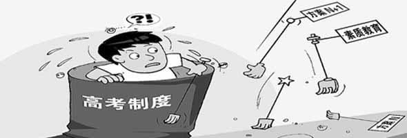 """""""高考天问""""引领质疑热潮 不平等成争议点"""