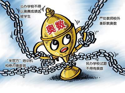 """北京教委叫停奥数培训 30院校承诺""""不奥数"""""""