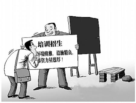 教育培训行业整治难的真正原因