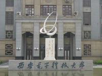西安电子科技大学2013年艺术类专业招生实施办法