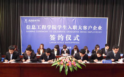 2013年南科大在陕西招生十挑一 213名考生20人被相中