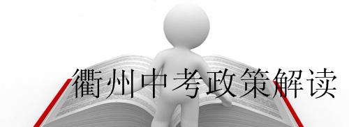 2013年衢州中考新政出台