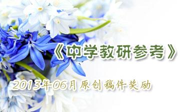 2013年6月电子月刊原创稿件奖励